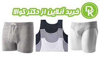 چگونگی خرید پوشاک زیر آقایان با کیفیت از فروشگاه دکتر کوالا